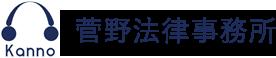 菅野法律事務所
